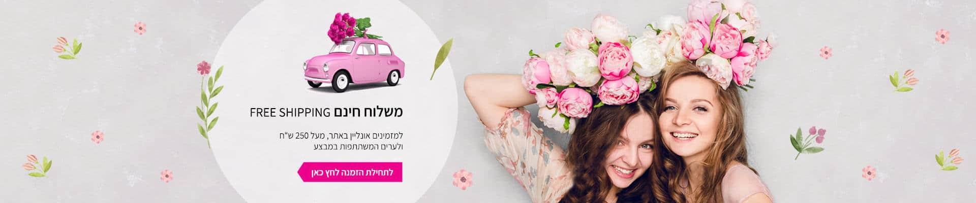 send flowers in israel